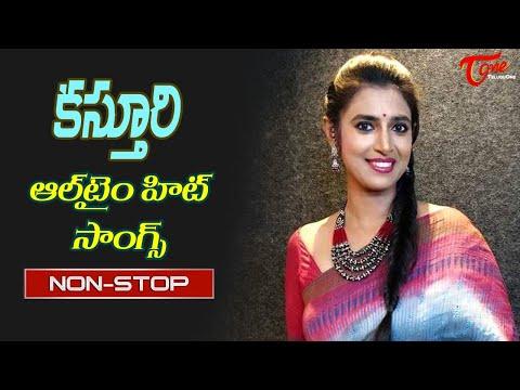 Cute Actress Kasthuri Birthday Special | Telugu hit Movie Songs Jukebox | Old Telugu Songs