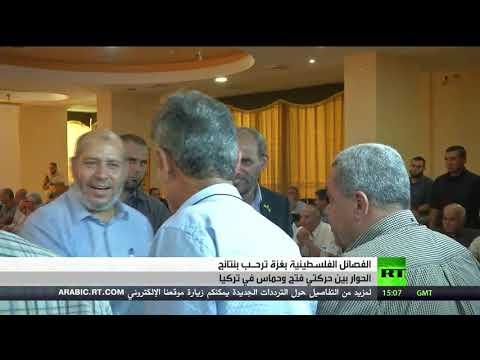 العرب اليوم - شاهد: الفصائل في غزة ترحب بمخرجات حوار فتح وحماس