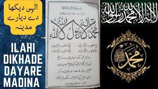 preview picture of video 'Mehfil E Sama Urs Hazrath Banne Miyan Rh.2012 Aurangabad MH.'