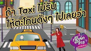 พุธทอล์ค พุธโทร ถ้า Taxi ไม่รับ ให้ตะโกนดังๆ ไปเลยว่า ... 20 ก.พ. 62