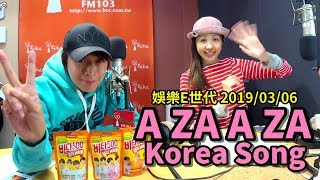 20190306【娛樂E世代】A ZA A ZA Korea Song