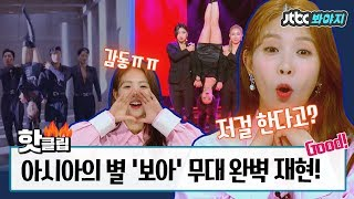 ♨Hot clip♨ Star of Asia★ BoA♥  The cover performance↗ #StageK #JTBCVoyage