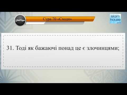 Читання сури 070 Аль-Марідж (Сходи) з перекладом смислів на українську мову (читає Мішарі)