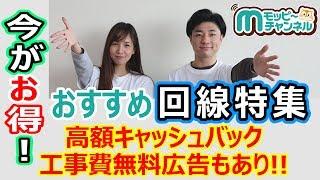 【期間限定】ネット回線の新規開通でも乗り換えでも今が超お得!!