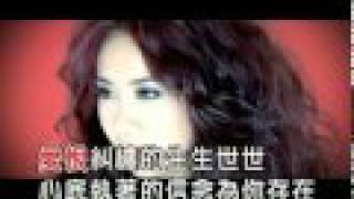 仙劍奇俠傳三-吳雨霏-生生世世愛