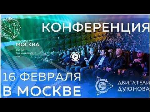 Почему стоит пойти на международную конференцию проекта Дуюнова?