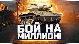 РАДИ ТАКИХ БОЕВ я до сих пор играю в World Of Tanks