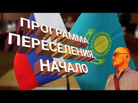 ПЕРВЫЕ ШАГИ ПО ПЕРЕСЕЛЕНИЮ ИЗ КАЗАХСТАНА В РОССИЮ