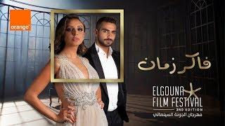 """تحميل و مشاهدة أغنية اورنچ راعي مهرجان الجونه السينمائي """"فاكر زمان"""" غناء أنغام ومحمد الشرنوبي MP3"""
