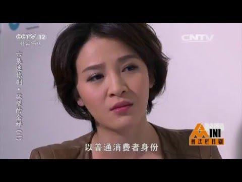 六集迷你剧集·欲望的金蝉(二)【普法栏目剧  20160202】