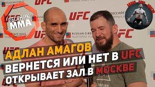 Адлан Амагов - Вернется или нет в UFC ?