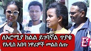 Ethiopia: የኦሮሚያ ክልል ኢዲስ አበባ ይገባኛል ላይ የነዋሪዎች አስተያየት on Special Interest of Oromia on Addis Ababa