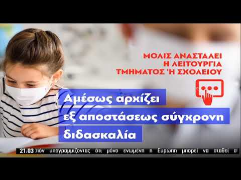 Σχολεία | Ανησυχία για τα κρούσματα | 17/09/2020 | ΕΡΤ