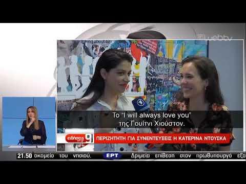 Στρώθηκε το πορτοκαλί χαλί για τη Eurovision   12/05/2019   ΕΡΤ