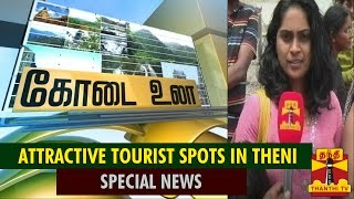 Special News On Attractive Tourist Sites In Theni District - Thanthi TV