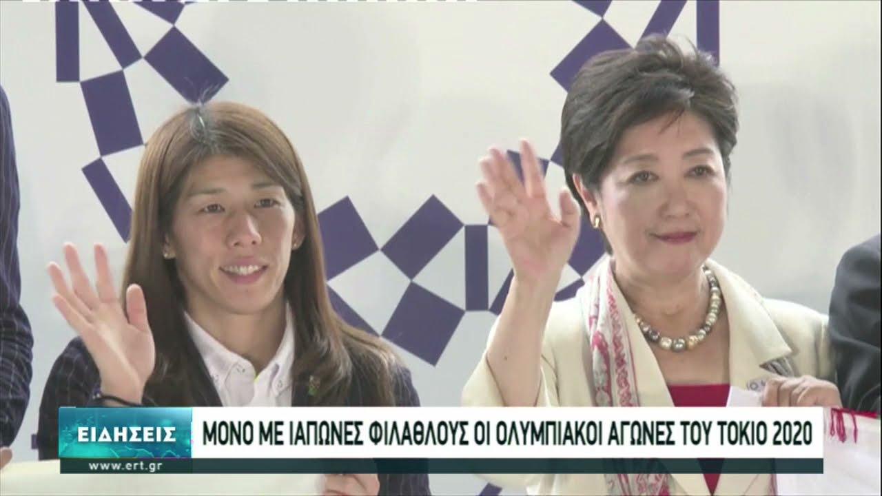 Τόκιο 2021: Μόνο με Ιάπωνες φιλάθλους οι Ολυμπιακοί αγώνες | 20/03/21 | ΕΡΤ