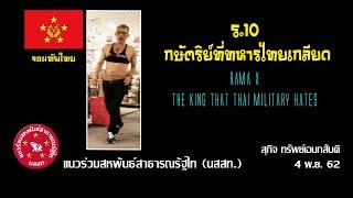 ร.10, กษัตริย์ที่ทหารไทยเกลียด, (Rama X, The King that Thai Military hates), สุกิจ, นสสท., 4 พ.ย. 62