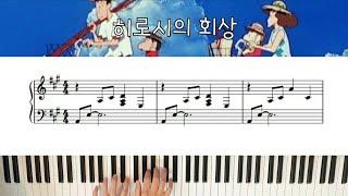 [짱구는 못말려 OST] 히로시의 회상 - 중급 ver.