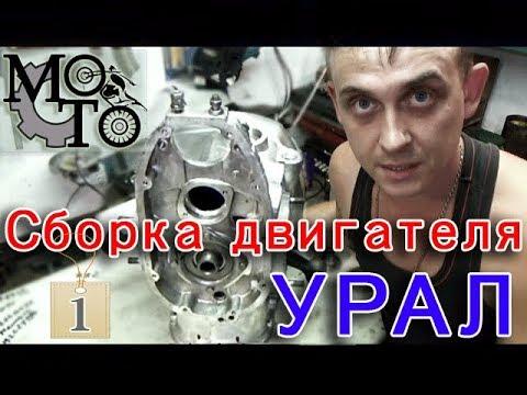 Сборка двигателя мотоцикла Урал ч.1. ( Установка КВ и подшипников)