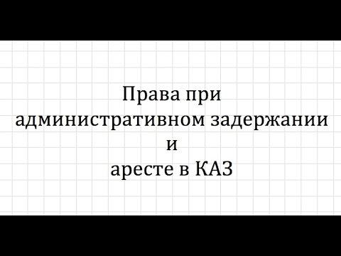 Права при административном задержании и аресте в КАЗ