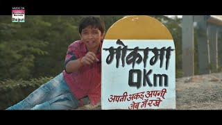 Mokama 0 Km Bhojpuri Full Hd Movie 2018