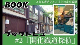 ブックレビュー#2『開化鐡道探偵』東京創元社ミステリ・フロンティア