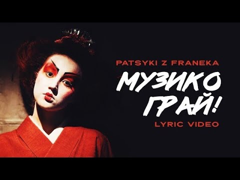 """PATSYKI Z FRANEKA / PZF - Музико грай! (Lyric Video). Mash-up на пісню Міколи Мозгового """"Коломийки."""