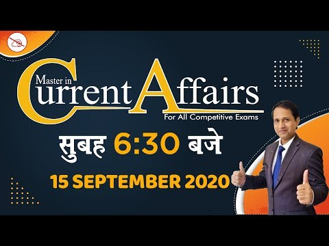 Master in Current Affairs | MCQ | By Dheeraj Mahendras | 15 Sep 2020 | IBPS RRB, SBI, SSC, Railway