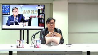 黃毓民 毓民踩場 190318 ep1073 p1 of 4  台灣一場立委補選 扯到國家安危