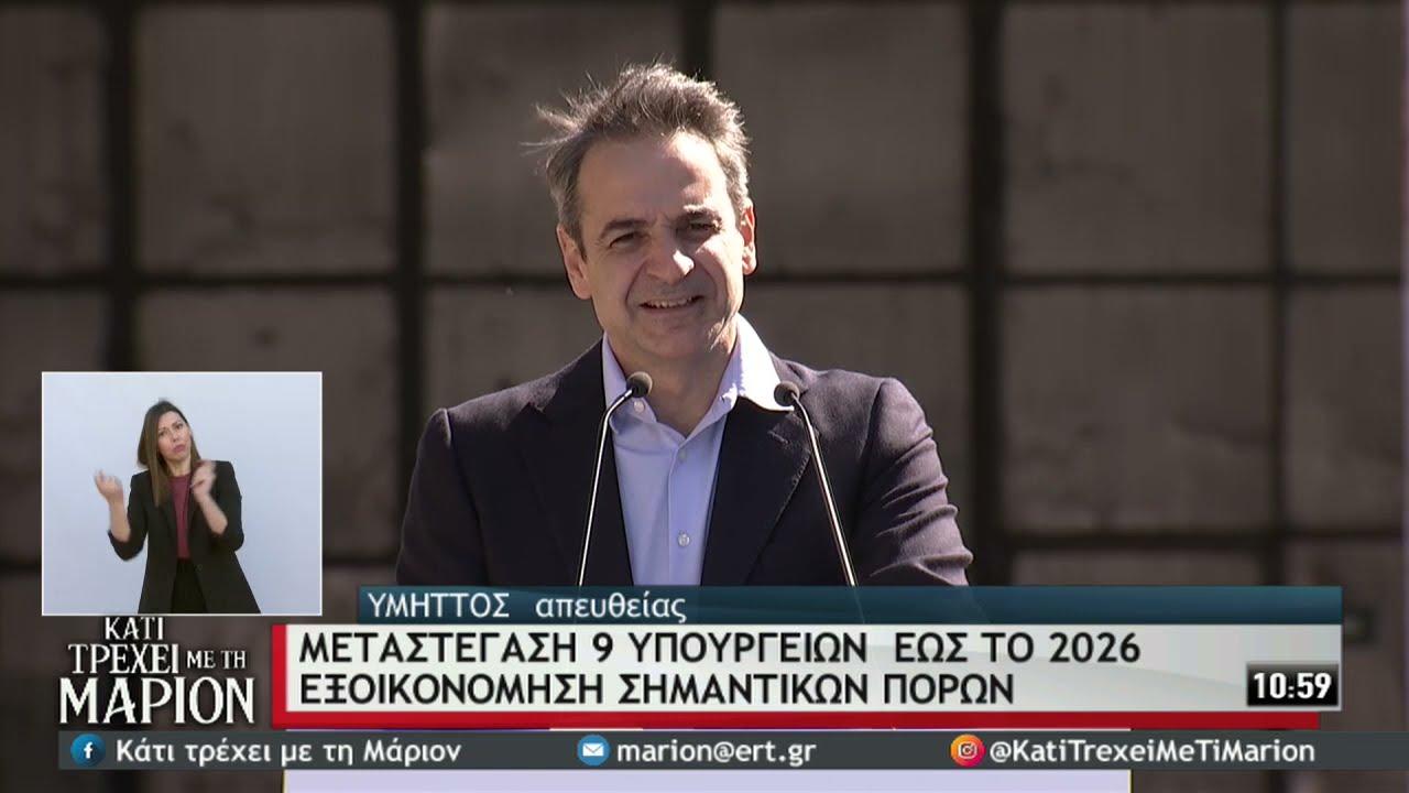 Κ. Μητσοτάκης: Μεταστέγαση 9 υπουργείων έως το 2026 & πνεύμονας πρασίνου στον Υμηττό |03/04/21| ΕΡΤ