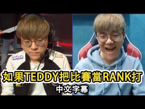 如果 SKT Teddy 把比賽當 Rank 打 (中文字幕)