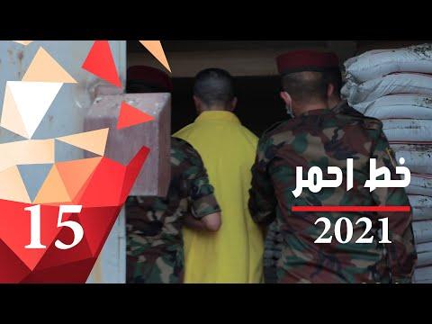 شاهد بالفيديو.. ضبط معامل وهمية واطنان من الارز التالف في الموصل - خط احمر ٢٠٢١ - الحلقة ١٥