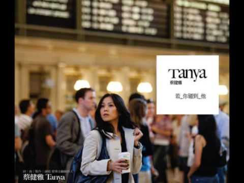 Tanya Chua - Zi You Luo Ti