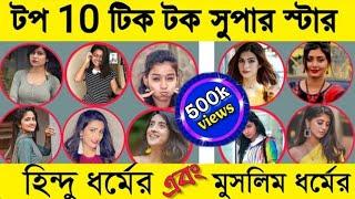 কে কোন ধর্মের | top tik tok star | jannat_zubair | saloni_sing | gima_arshi, Avneet_Kaur_13 | Riyaz
