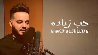 احمد السلطان - حب زياده ( حصريا ) | 2020