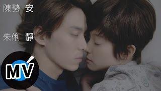 朱俐靜 Miu Chu + 陳勢安 Andrew Tan - 安靜 Quietness (官方版MV) - 台視、三立偶像劇「愛上哥們」插曲