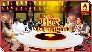 Big Debate: Will Govt.Wait For Court's Order Or Frame Law For Ram Mandir? | ABP News