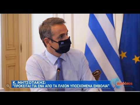 Κ.Μητσοτάκης | Μέχρι να έρθει το εμβόλιο να μην υπάρχει εφησυχασμός | 19/08/2020 | ΕΡΤ