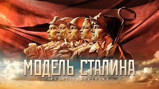 МОДЕЛЬ СТАЛИНА /часть первая/ «Индустриализация» HD