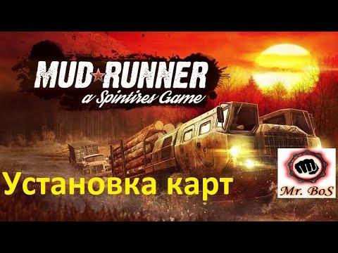 Как установить карты в Spintires: MudRunner