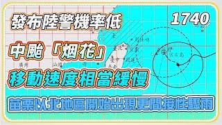 中颱「烟花」環流發威 大雨灌北台紫爆