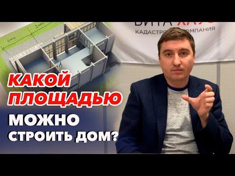 Какой дом можно построить на земельном участке? Какая максимальная площадь дома допустима?