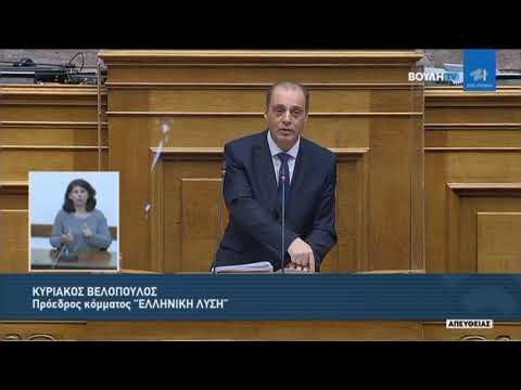 Κ.Βελόπουλος (Πρόεδρος ΕΛΛΗΝΙΚΗ ΛΥΣΗ)(Ποιότητα της Δημοκρατίας και του Δημοσ. Διαλόγου)(25/02/2021)