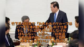 「竹下派」26年ぶり復活総裁選への動き「今国会後」