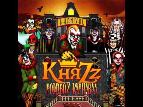 КняZz - 04. Норманны