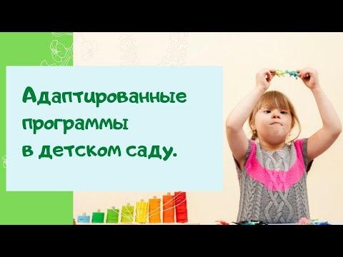 Адаптированные программы в детском саду. Инклюзивное образование