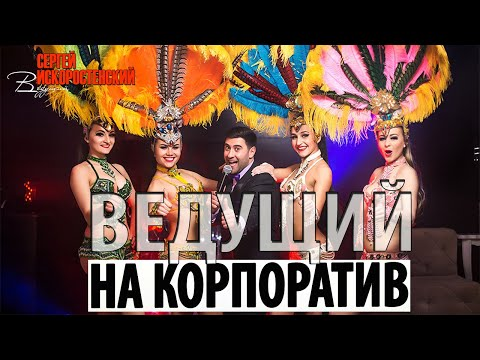 Сергей Искоростенский, відео 1