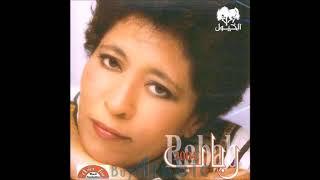 رباب - يا سيدي ارتاح تحميل MP3