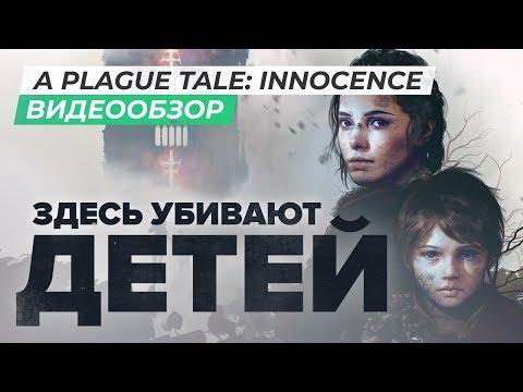 Обзор игры A Plague Tale: Innocence