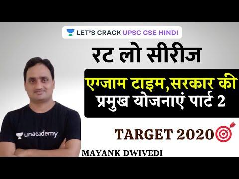 Major Schemes of the Government   Rat Lo Series [UPSC CSE/IAS 2020/21 Hindi] Mayank Dwivedi
